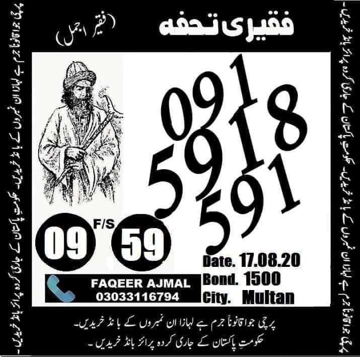 Faqeeru Tohfa new guess paper faqeer ajmal 1500 multan new guess paper 17.08.2020 Faqeer Ajmal mobile 03033116794,,,,,,,???F,S ?? 319. posted by Faqeer Ajmal
