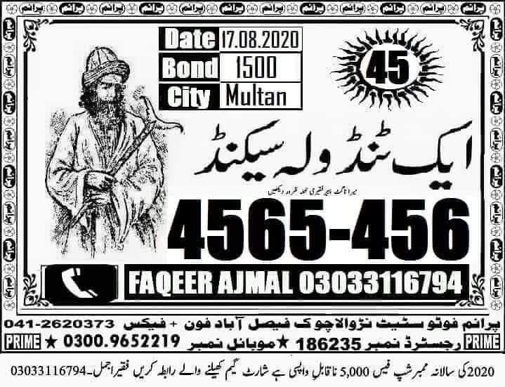 Aak tendola second faqeer ajmal 1500 multan new guess paper 17.08.2020 Faqeer Ajmal ??? ????? ????? ??? ????  mobile 03033116794,,,,,,,????? 319.