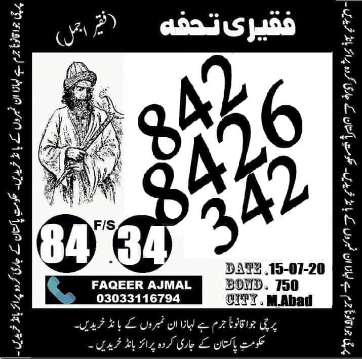 Faqeeri Tohfa New Guess Paper 750 Prize Bond Draw No 83 Date 15.07.2020 Faqeer Ajmal 03033116794 posted by Faqeer Ajmal